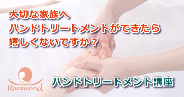 header_hand